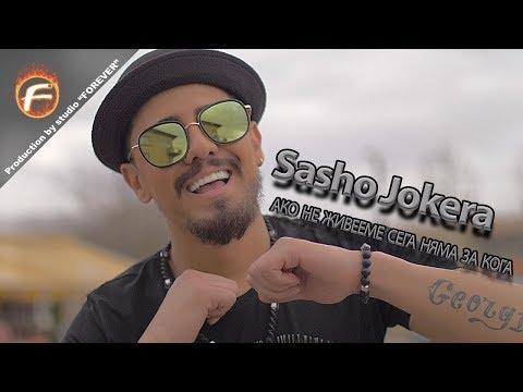 Sasho Jokera - Ако не живееме сега няма за кога