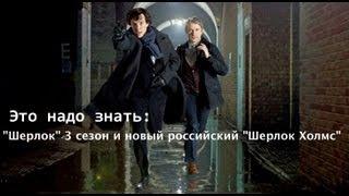 """Возвращение английского """"Шерлока"""" (3 сезон) и наш новый """"Холмс"""""""