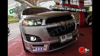 รีวิว Chevrolet Captiva 2011-2014 ชุดแต่ง NTS โทร 0956699668 Line @gtcostume