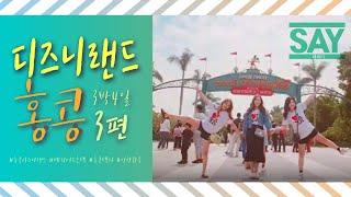 [여행] SAY에세이브이로그_ ILoveHK♥3DAY~…