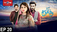 Wafa Ka Mausam - Episode 20 - TV One Drama - 12th July 2017