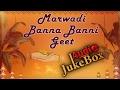 Marwadi Vivah Geet 2017   Marwadi Banna Banni Geet   Mahila Mandal   Audio Jukebox
