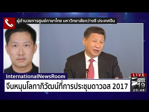 International Newsroom 18/1/60 : จีนหนุนโลกาภิวัฒน์ที่การประชุมดาวอส 2017