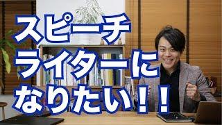 蔭山さん、スピーチライターになりたいんです」 こういう相談をたくさん...