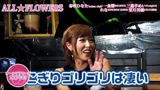 日本でトップのキャバ嬢達による女子会♪ ☆チャンネル登録はこちら http:...