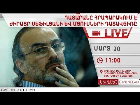 LIVE. Դատարանը հրապարակում է Ժիրայր Սեֆիլյանի և մյուսների դատավճիռը