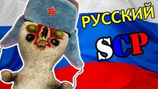 sCP ПО - РУССКИ ! - SCP Containment Breach Прохождение  #3