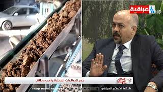 لقاء مع م. حازم حامد حسين -- مدير قسم الصناعات الانشائية