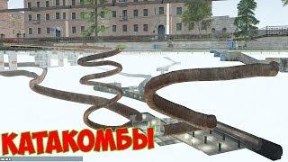 Катакомбы или МЕТРО 2 в CRMP