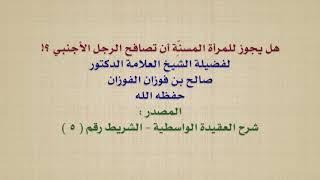 الشيخ صالح الفوزان : هل يجوز للمرأة المسنِّة أن تصافح الرجل الأجنبي ؟!