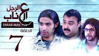 مسلسل الرجل العناب الحلقه السابعه hd 2013