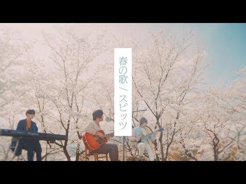 春の歌 / スピッツ(cover) by 天月