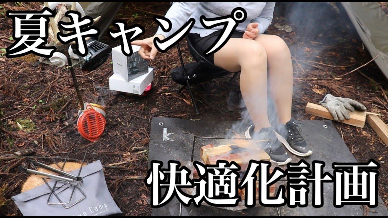 夏キャンプ 快適化計画 夏暑くても焚き火したい