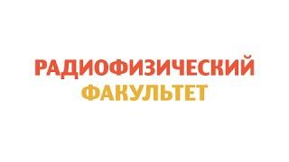 Радиофизический факультет Осенние Дебюты ННГУ 2014