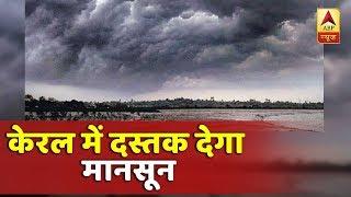 8 जून को केरल में दस्तक देगा मानसून, दिल्ली-मुंबई को करना होगा इंतजार, जानिए आपके शहर में कब पहुंचेग