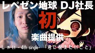 しゃい https://twitter.com/shy_official__ 地球 DJ社長 初!楽曲提供 ...