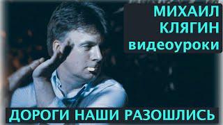 Уроки игры на гитаре Михаила Клягина. Дороги наши разошлись
