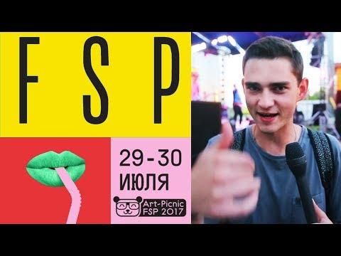 Арт-пикник FSP 2017 в Минске! | ДОМА ПОСМОТРИШЬ