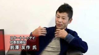 スタートトゥデイ前編(今、日本を最も面白くする企業家たち) 前澤友作 検索動画 2