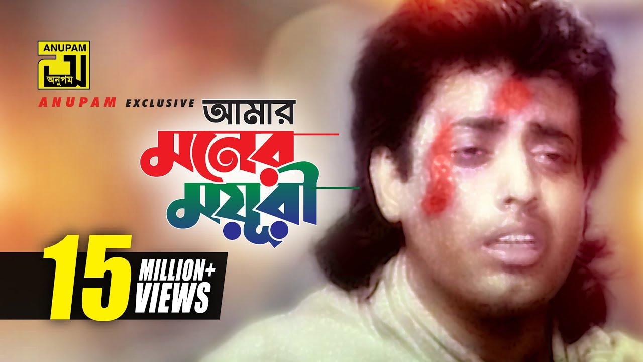 Download Tumi Bondhu Amar   তুমি বন্ধু আমার   Bapparaj ...