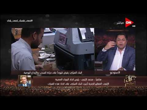 كل يوم - محمد الأتربي: قرار البنك المركزي وقائي صحي وليس إقتصاديا  - 01:57-2020 / 3 / 30