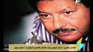 فيديو.. شاعر مصري يرثو أحمد زويل بقصيدة
