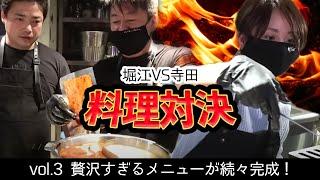(vol.3)贅沢すぎる料理対決のメニューが完成!銀座「やまの辺」特製の火鍋も登場【WAGYUMAFIA料理対決】