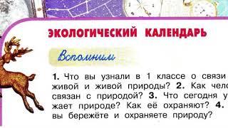 Окружающий мир 2 класс, Перспектива, с.48-51, тема урока «Экологический календарь»