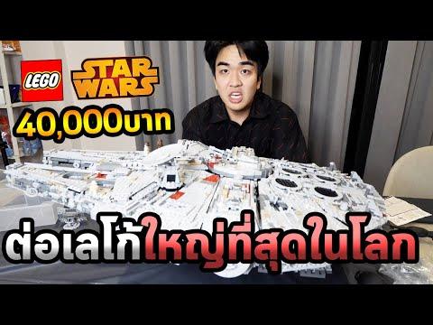 ต่อเลโก้ที่ใหญ่ที่สุด8,000ชิ้นใช้เวลาเท่าไหร่?