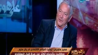 على هوى مصر -  سميح ساويرس : لازم نعمل مشروع ازالة اثار الثورة وخالد صلاح : نجيب يزعل منك