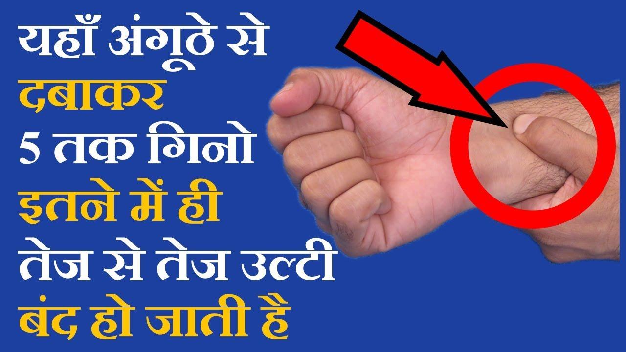 उल्टी बंद करने का घरेलू नुस्खा How To Cure Vomiting in Hindi by Sachin Goyal