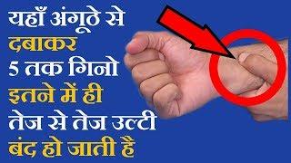 उल्टी बंद करने का अचूक रामबाण घरेलू नुस्खा है ये Vomiting Remedy by Sachin Goyal / Ulti Ki Dawa