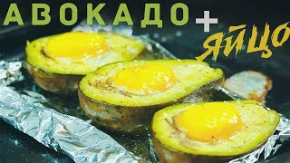Завтрак | Яичница в Авокадо | #Borsch