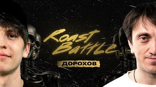 Денис Дорохов x Алексей Щербаков | Roast Battle LC #16