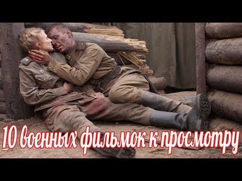 Почему эти военные фильмы не рекламируют? топ 10 фильмов о Великой Отечественной Войне