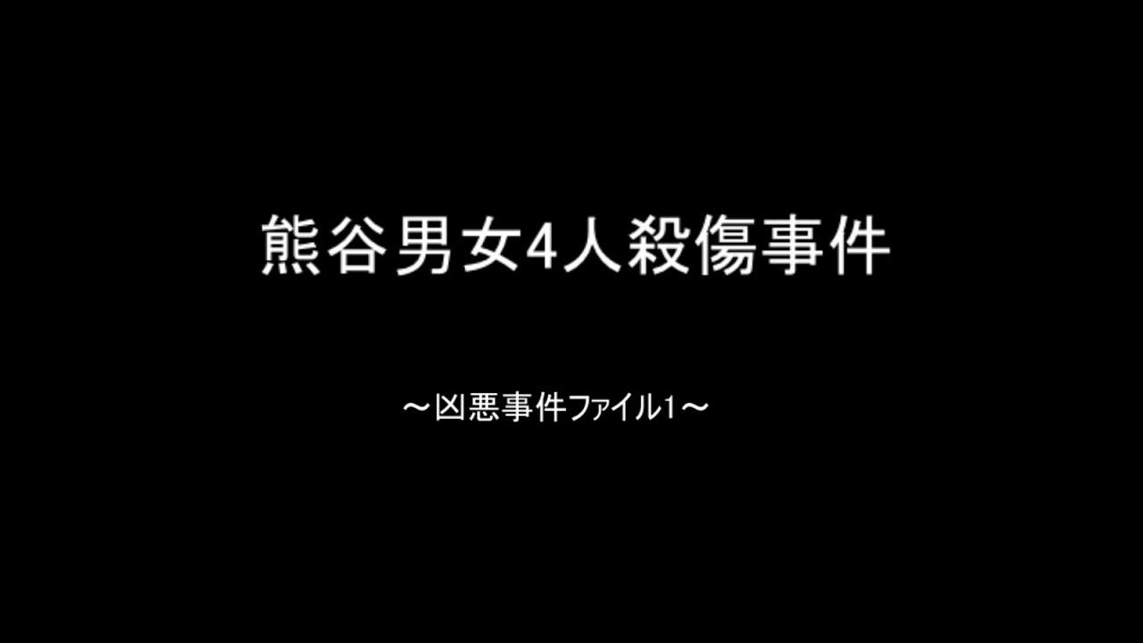 4 人 事件 殺傷 熊谷 男女
