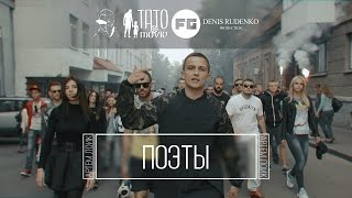 Артем Лоик - Поэты [Official Music Video]
