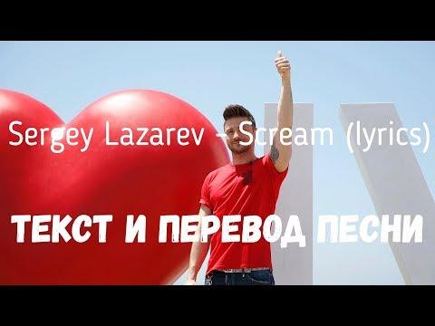 Sergey Lazarev - Scream (lyrics текст и перевод песни)
