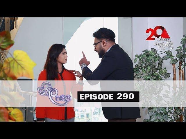 Neela Pabalu   Episode 290   21st June 2019   Sirasa TV