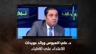 د. علي العبوس ورائد عويدات - الاعتداء على الاطباء  - نبض البلد
