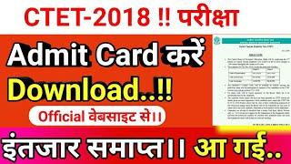 CTET Admit Card 2018 करें डाउनलोड।। Exam का इंतजार समाप्त खुशखबरी।। 22 नवंबर 2018 Official Website