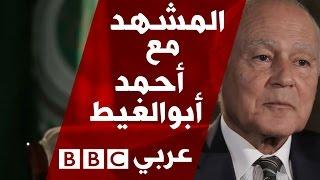 أمين عام الجامعة العربية أحمد أبو الغيط في المشهد