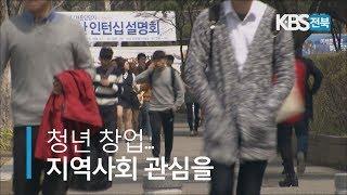 '청년 창업'..지역사회 관심을! 2020.1.9(목)