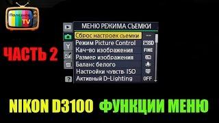 Nikon D3100 ФУНКЦИИ МЕНЮ РУКОВОДСТВО ДЛЯ НАЧИНАЮЩИХ Часть 2
