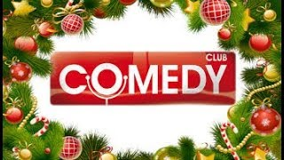 Comedy Club Новогодний выпуск Часть 1