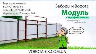 Откатные ворота Черкассы. Модуль, монтаж, автоматика(, 2015-09-29T10:00:22.000Z)