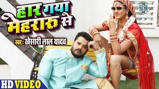 KHESARI LAL YADAV | Haar Gaya Mehraru Se | Chandani Singh | हार गया मेहरारू से | Superhit Song 2021