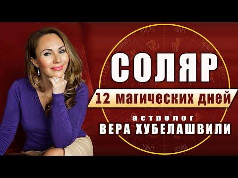 🔵 СОЛЯР. МАГИЧЕСКИЙ РИТУАЛ. 12 МАГИЧЕСКИХ ДНЕЙ СОЛЯРА - астролог Вера Хубелашвили