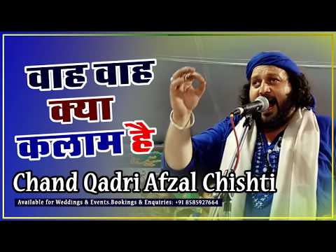 Chand Qadri Afzal Chishti 2017   Latest Qawwali Song