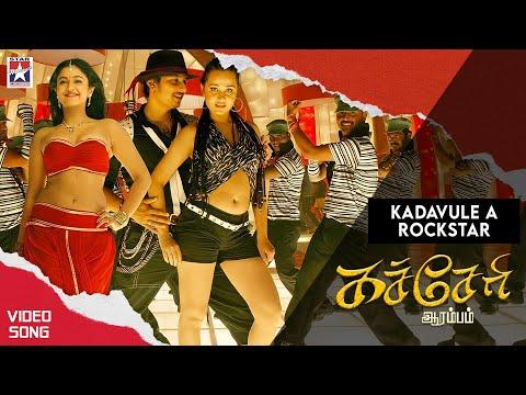 Kadavule-A Rockstar Video Song | Kacheri Arambam Tamil Movie | Jiiva | Poonam Bajwa | D Imman